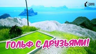 ГОЛЬФ С ДРУЗЬЯМИ! | Tower Unite Mini Golf #5