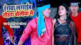 Sonu Bihari Urf Abhinandan का यह होली गीत 2020 में बवाल मचा देगा   Rangwa Lagaieb Tohara Choliya Me