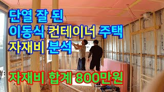 자재비 800만원, 이동식 컨테이너 주택 탐구