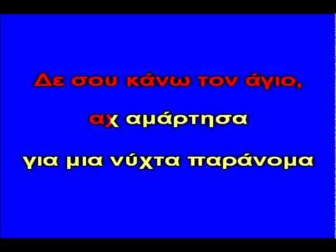 Den sou kano ton agio - Gogo Tsampa (Karaoke Version + Lyrics) By Chris Sitaridis