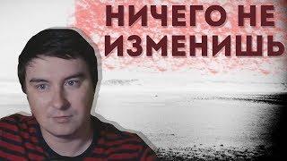 Константин Кадавр - ВСЁ ПЛОХО