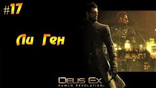 Deus Ex: Human Revolution #17 - Ли Ген