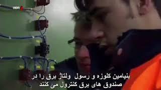 رسول در سال 2015 تنها از افغانستان به آلمان آمد.