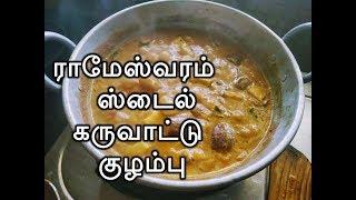 Karuvadu Kulambu in Tamil