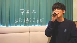 平井大さんの『また逢う日まで』を歌わせて頂きました!   気軽にチャン...