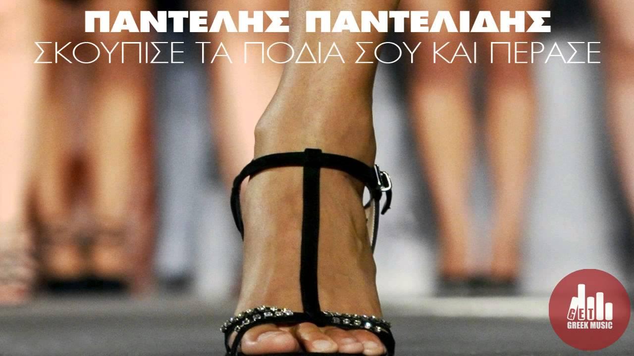 Παντελής Παντελίδης Padelis Padelidis Gia Pada