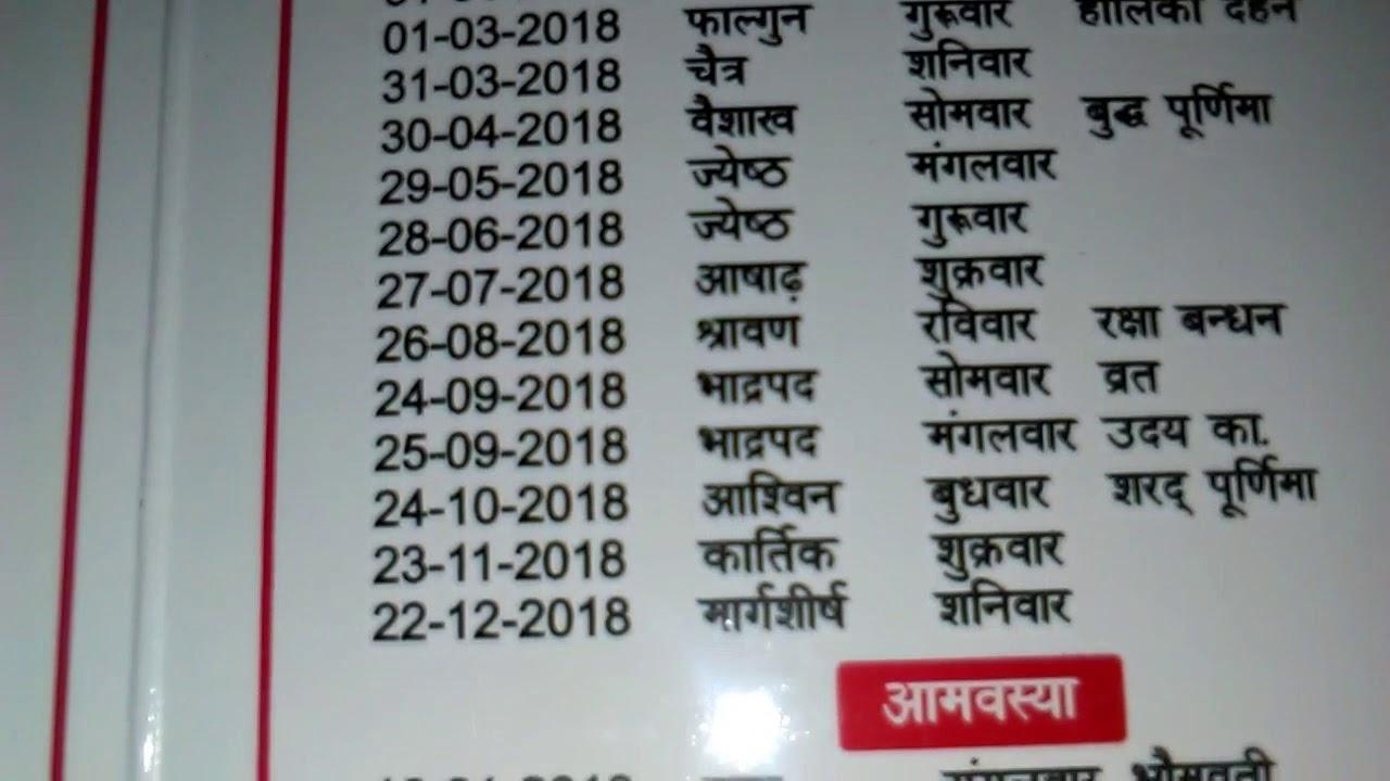 Panchang 2018 Calendar In Hindi Online