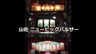 【レトロ パチスロ】 山佐 ニュービッグパルサー