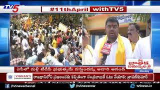 Anakapalle TDP MP Candidate Adari Anand Election Campaigning | TV5 News