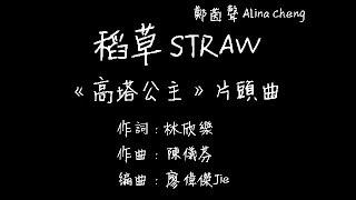 這群人 TGOP 【鄭茵聲 Alina Cheng】 -《高塔公主》片頭曲   -   稻草 STRAW 動態歌詞版