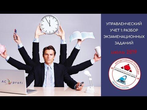 Управленческий Учет 1 CAP: решение экзаменационных заданий (июль 2019)