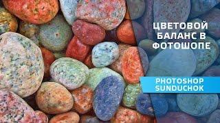 Цветокоррекция в фотошопе | Цветовой баланс в фотошопе
