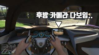 GTA6에 선보일 기술 스포츠카 후방카메라?!