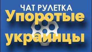 НАРЕЗКА - 18+! Чат Рулетка №121: Фарион: русскоязычным паковать манатки?