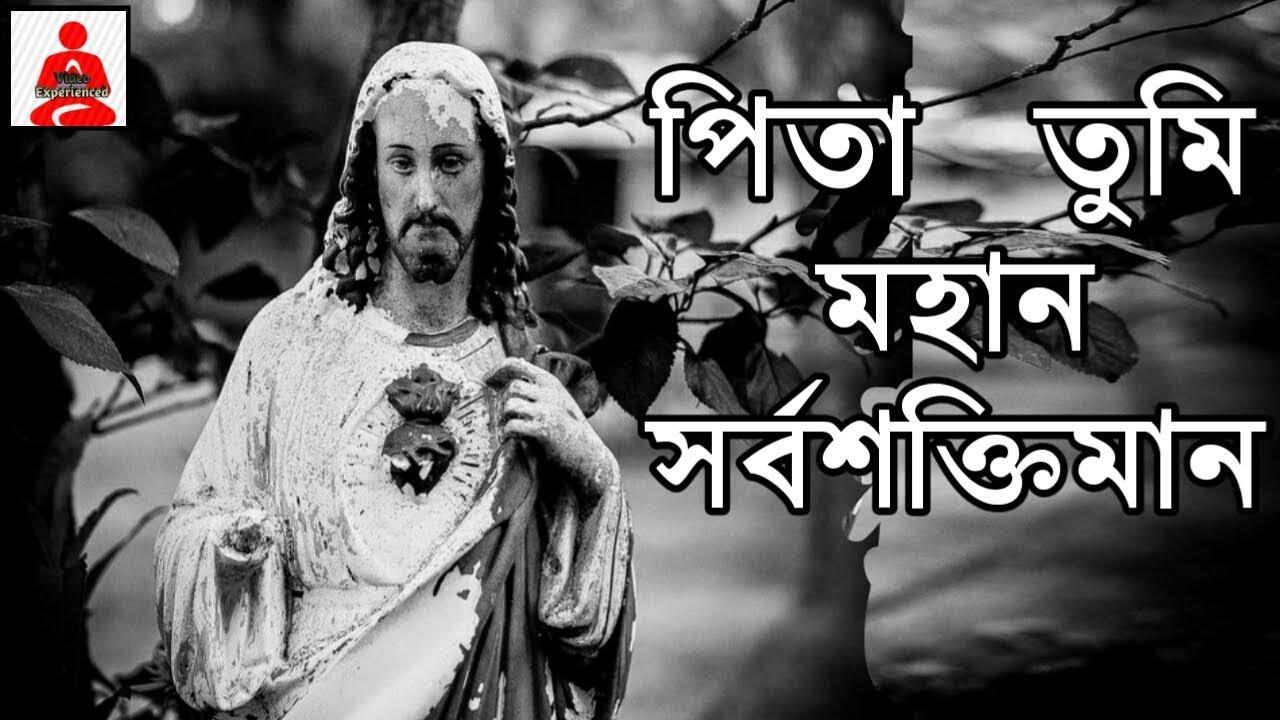 bangla christian song পিতা তুমি মহান সর্বশক্তিমান || joy param pita Parameswaran -জয় যীশু
