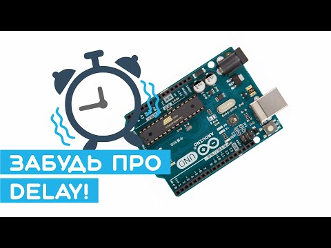 #11.1 Прерывания в Arduino (AVR). Прерывания по таймеру - Arduino для начинающих