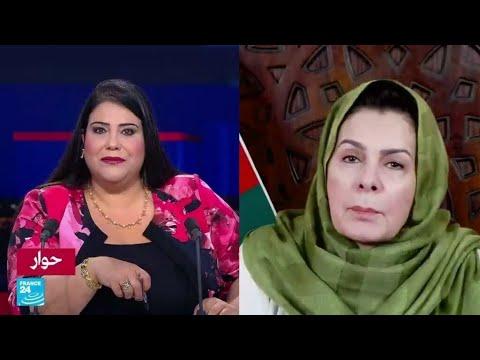 عضو الوفد الأفغاني المفاوض فاطمة جيلاني: الأجانب لا يحمون الأراضي وأفغانستان في وضع خطر للغاية  - نشر قبل 3 ساعة
