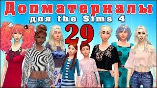 Причёски, много одежды (женской) # 29 Допматериалы Симс 4.