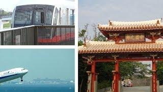 【国内旅行】沖縄の有名な観光地や穴場、離島などを廻る旅! 1日目