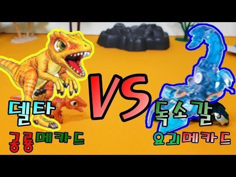 [요괴메카드 공룡메카드 배틀] 델타 VS 독소갈 배틀! 공룡메카드에 독소를 날린 독소갈에게 델타가 배틀로 승부를 거는데 과연 승자는??