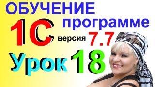 Обучение 1С 7.7 Создание Тов.НАКЛАДНОЙ. Урок 18