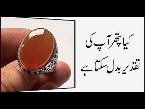 Kia Pathar Aap Ki Taqdeer Badalte Hain - ARY Qtv