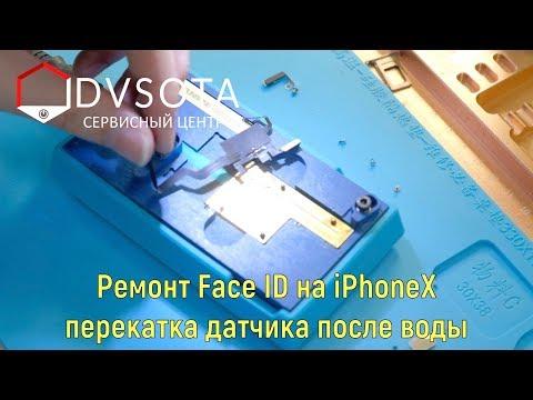 Ремонт Face ID IPhone X после воды / перекатка датчика Face ID