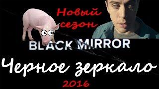 Анонс нового 3 сезона сериала Черное Зеркало - Black Mirror (2016)