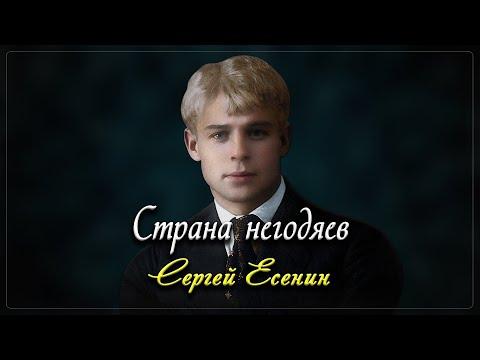 Страна негодяев - Сергей Есенин