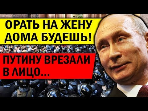 ПУТИН ОРЁТ В