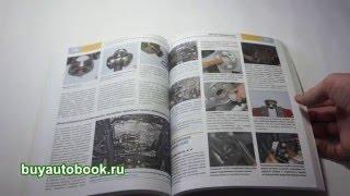Руководство по ремонту Renault Duster | Рено Дастер