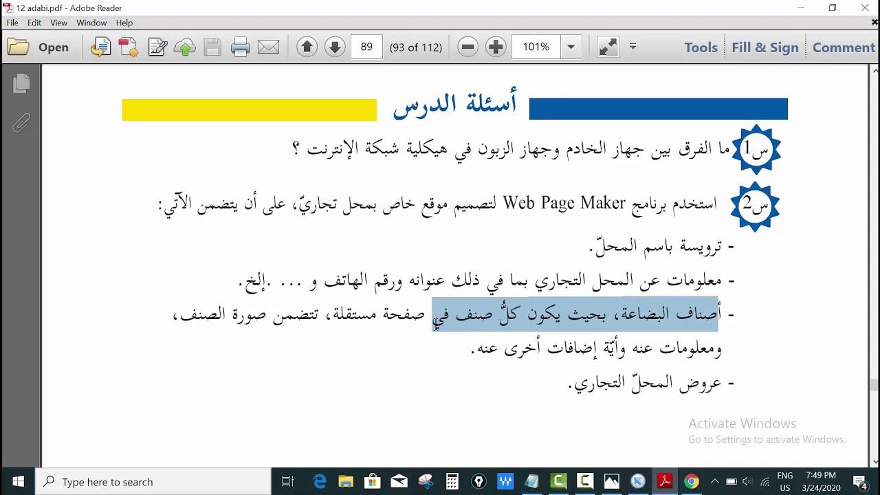توجيهي أدبي - wep page maker المهارات المطلوبة في الامتحان الوزاري في برنامج