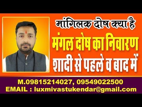 Mangal Dosh Nivaran Ke Upay | Mangli Dosh | Manglik Dosha | मांगलिक दोष खत्म करने का उपाय और तरीके