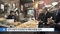 [현장소식] 설맞이 원주 남부전통시장 방문