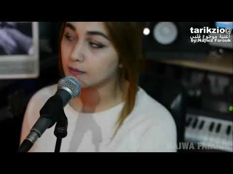 Lagu Arab Menyentuh Hati Najwa Farouq
