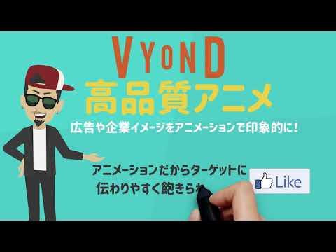 Vyond高品質アニメーション動画を制作します 迅速に制作可能!企業PR・広告・YouTube 等実績多数!