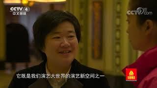 [远方的家]长江行(100) 演艺大世界 走近老上海| CCTV中文国际