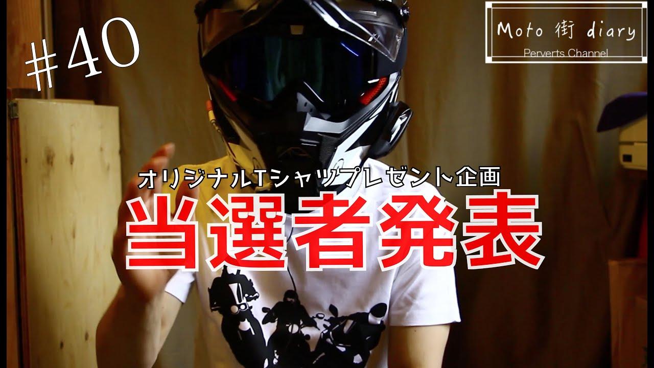 #40【Moto街diary】登録者100人記念限定Tシャツ当選者発表!