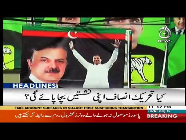 Headlines 12 AM   13 October 2018   Aaj News