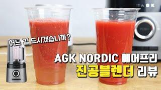 진공으로 만든 토마토 주스? AGK NORDIC 에어 …