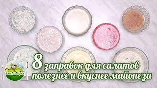 8 заправок для салатов полезнее и вкуснее майонеза