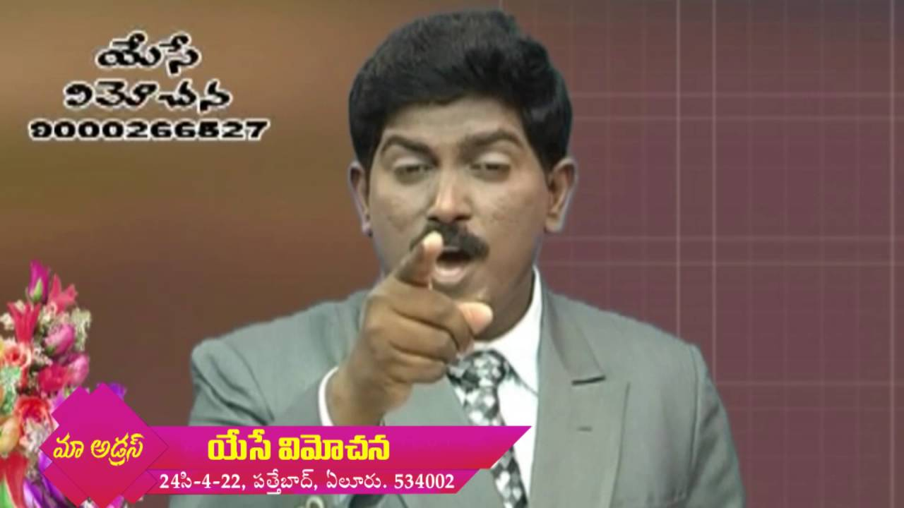SERMON ON PARABLE OF LOST SON PART -02/TELUGU /YESEVIMOCHANA/SUBHAVAARTHA TV