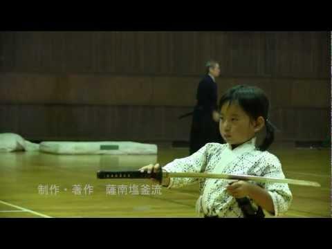 薩南塩釜流 小学校1年生(6歳)の形 練習   little girl samurai