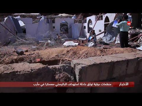 منظمات دولية توثق حادثة استهداف الباليستي معسكرا في مأرب