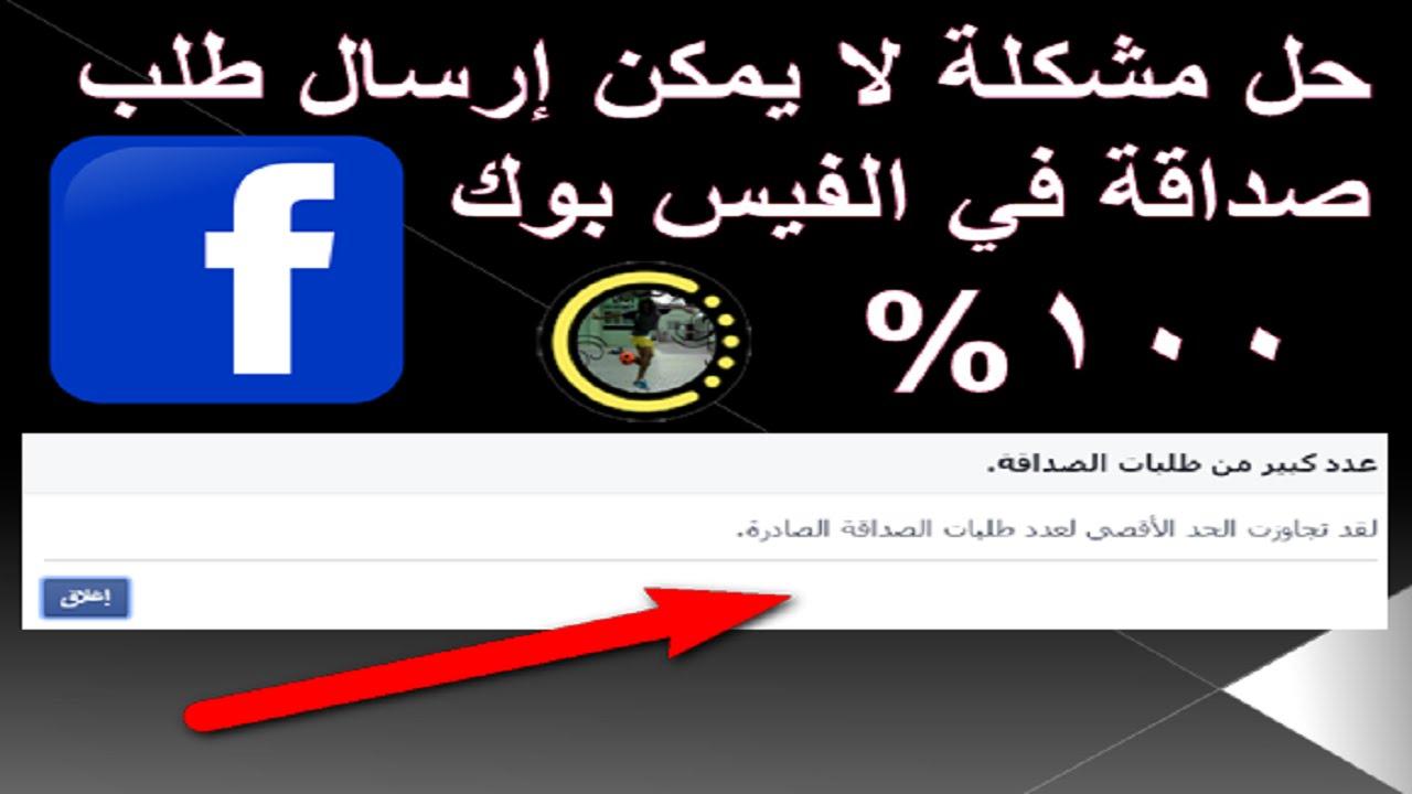 حل مشكلة لا يمكن إرسال طلب صداقة في الفيس بوك Facebook