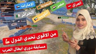 من الاقوى الجزء(1) & العراق سعودية مصر الجزائر كويت الامارات !؟ مسابقة دوري ابطال العرب .. ام سيف