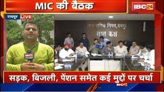 Raipur News Chhattisgarh : Nagar Nigam में MIC की बैठक | 20 अहम मुद्दों पर होगी चर्चा