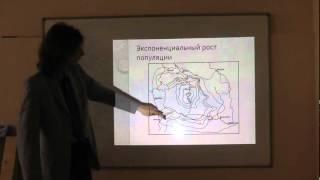 Экология популяций, часть 1