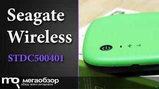 Обзор беспроводного диска Seagate Wireless