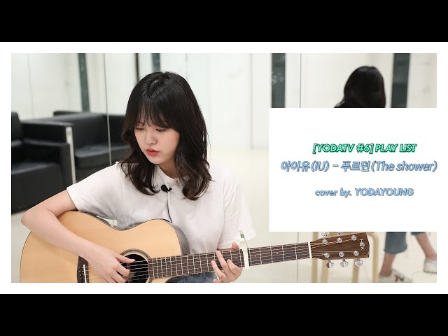 [YODATV #6] 아이유 (IU) - 푸르던 (The shower) (cover by. YODAYOUNG)